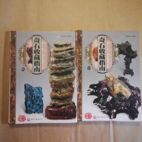 奇石收藏指南(1,2)2本合售