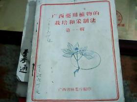 广西药用植物的栽培和采制法(第一辑)