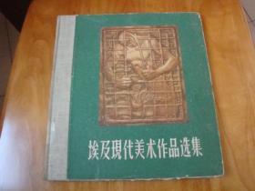 五十年代老画册--埃及现代美术作品选集(12开精装 印1200)