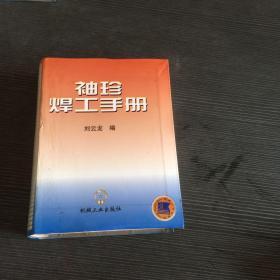 袖珍焊工手册