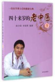 四十来岁的老中医5