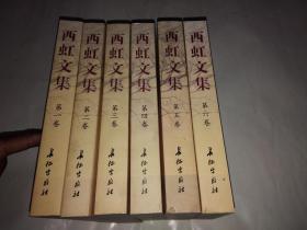 西虹文集全6册西虹签赠