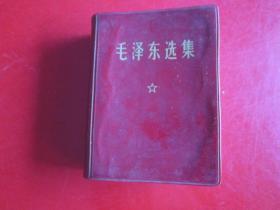 毛泽东选集(合订一卷本)【有毛像林提】