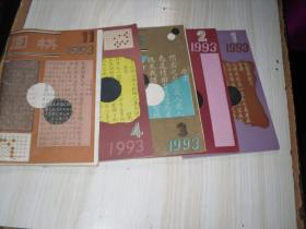 围棋1993(1.2.3.4.11)                             AE629