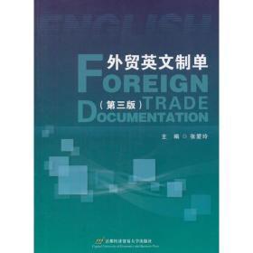 外貿英文制單(第三版)1954