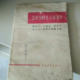 怎样学好毛主席著作   (1965  )