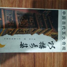巧构奇筑一中国古代五大奇观