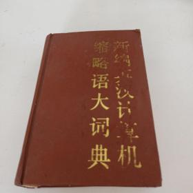 新编英汉计算机缩略语大词典