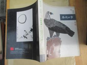 中国书画(三):中国嘉德四季拍卖会:15