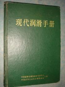 《现代润滑手册》中国设备管理协会管理委员会 馆藏 书品如图