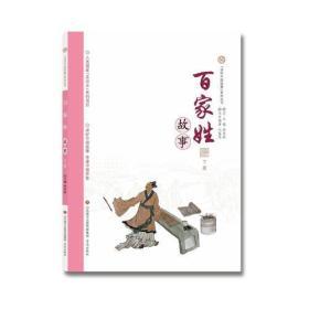 """""""讲好中国故事""""系列丛书—百家姓故事(下册)"""