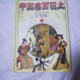 中国名画观止,明代绘画——清代名画,彩图版