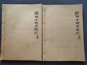 解放初期青岛工学院纺织系教材,织物分析与设计,上下二册全,完整不缺页,蓝印插图109幅,还有大量图表——3766