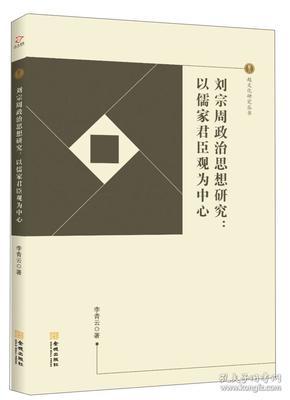 刘宗周政治思想研究:以儒家君臣观为中心/越文化研究丛书
