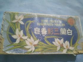 民国白兰三彩香皂广告纸盒