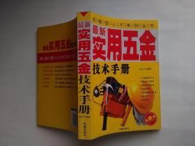 最新实用五金技术手册