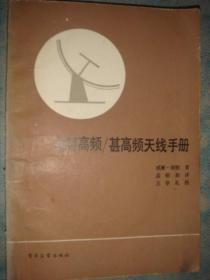 《自制高频 甚高频天线手册》美 威廉・胡德著 电子工业出版社 馆藏 书品如图