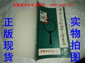 中华人民共和国邮票价目录