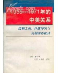 1955-1971年的中美关系