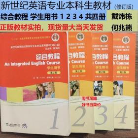 新世纪大学英语综合教程 第2二版 1 2 3 4 全四册 学生用书 何兆熊 上海外语教育出版社