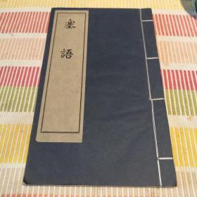 【畿辅丛书】《塞语》 一册全01