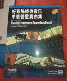 正版库存 好莱坞经典音乐单簧管重奏曲集
