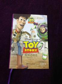 迪士尼大电影双语阅读·玩具总动员(无光盘)