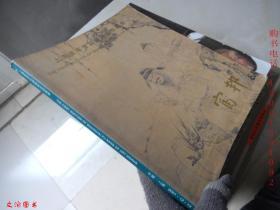 上海富邦首届艺术品拍卖会2001·12·13