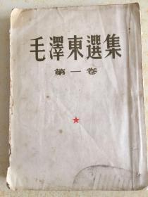 (毛泽东选集 第一卷 )书号1-1