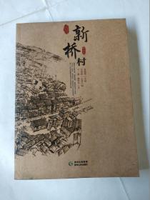 贵州传统村落全景录·新桥村