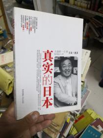 真实的日本        QQ3