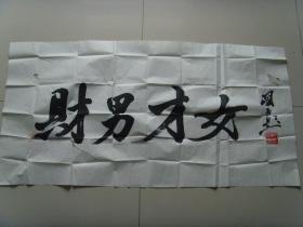 国愈明(国子,国墨居士):书法:财男才女(中国书法艺术家协会副秘书长、中国毛体书法家协会常务理事)(带简介)