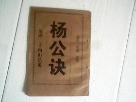 杨公诀(地理廿十四山总论)