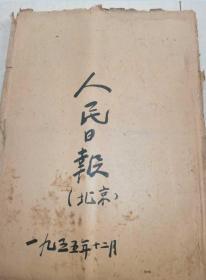 人民日报1955年12月1--31日合订本 馆藏 见描述