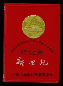 老空白精装日记本《新世纪》中国人民银行陕西省分行先进代表纪念册