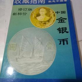 中国金银币--收藏指南(修订版新标价)库存新书