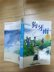 狗牙雨 江苏少年儿童出版社