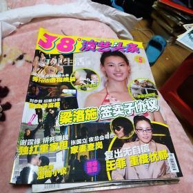 38°演艺头条2010年第1期 创刊号