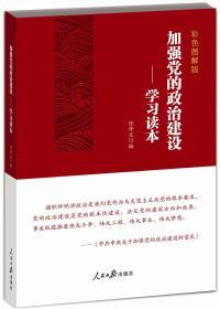 加强党的政治建设学习读本(彩色图解版)