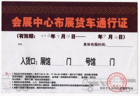新中国汽车票类----2012年深圳市会展中心布展货车通行证920