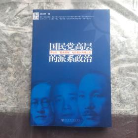国民党高层的派系政治:蒋介石最高领袖地位是如何确立的