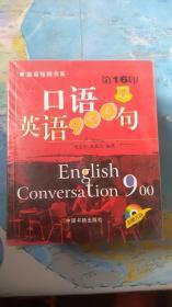 口语英语900句