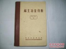 稀土冶金分析(精装)