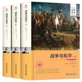 外国文学经典·名家名译(全译本) 战争与和平(上中下)