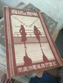 商店ょ照明 (南满洲电气株式会社出版.昭和九年出版)