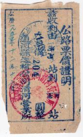 新中国汽车票类----1955年黑龙江通河县,清河站-通河站, 汽车票价证明