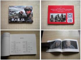 《我的长征》,32开彩色电影,天津2016.7一版一印,5350号,连环画