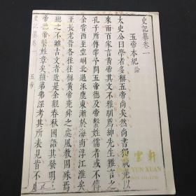 古籍善本专场--朵云轩2012秋季拍卖会