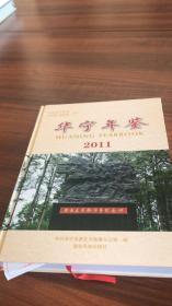 华宁年鉴2011