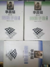 李昌镐精讲围棋手筋 第 1.2.3册